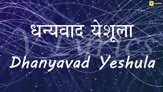 मराठी चर्च गाणे | dhanyavad Yeshula (गीत गाणे)
