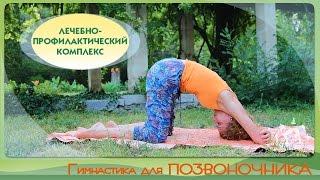 Оздоровительная гимнастика для ПОЗВОНОЧНИКА / Лечебно-профилактический комплекс