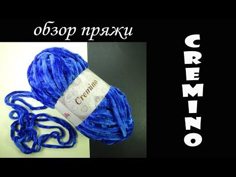 ПЛЮШЕВАЯ ПРЯЖА  «Cremino» Обзор итальянской пряжи из магазина www.100wool.it