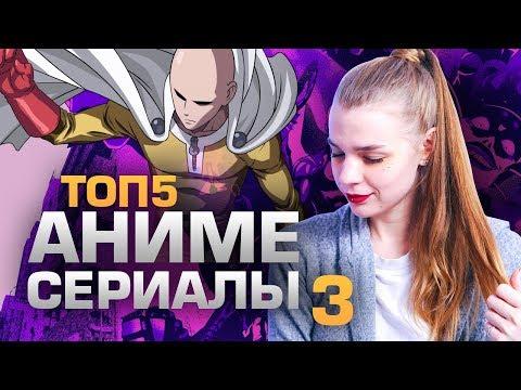 ТОП5 АНИМЕ СЕРИАЛОВ 3