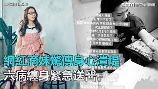 網紅美女滴妹驚傳身心極限潰堤 六病纏身節目後緊急送醫!|三立新聞網SETN.com