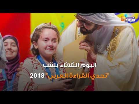 """هكذا حصلت """"أميرة القراءة"""" التلميذة المغربية مريم على جائزة تحدي القراءة العربي"""