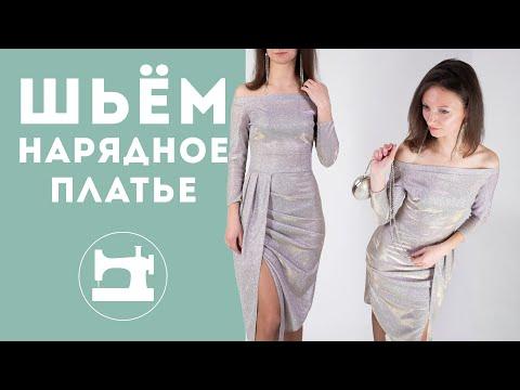 Как сшить нарядное платье.  Обзор моделирования и обработки