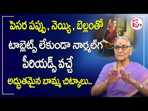 నెలసరి కి సరైన పరిష్కారం   Period Problems And Solution In Telugu   Reasons For irregular Periods