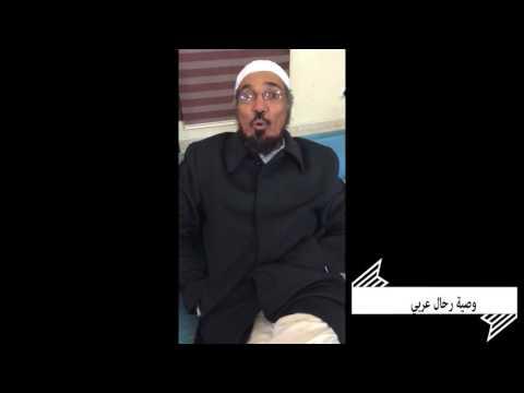 سلمان العودة | وصية رحال عربي