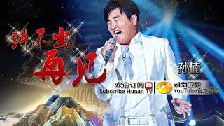 孙楠《讲不出再见》- 《我是歌手 3》第11期单曲纯享 I Am A Singer 3 Song: Sun Nan Performance【湖南卫视官方版】