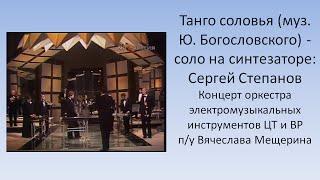 Танго соловья Оркестр электромузыкальных инструментов