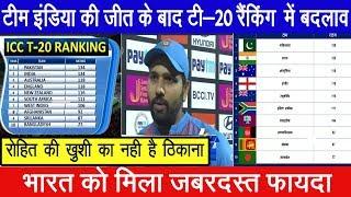 टीम इंडिया की जीत के बाद ICC टी-20 रैंकिंग में हुआ बड़ा बदलाव,पाकिस्तान को लगेगा डर