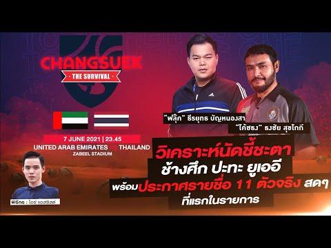 🔴 LIVE วิเคราะห์เดือดก่อนเกม ทีมชาติไทย พบ ยูเออี