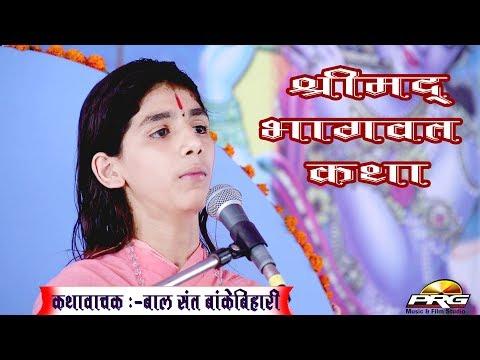 Bhagwat Katha(छठा दिन) Part-7   बाल संत बांकेबिहारी जी   Guru Kripa Aashram,Nettaara Jodhpur