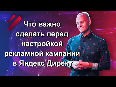 Что важно сделать перед настройкой рекламной кампании в Яндекс Директ