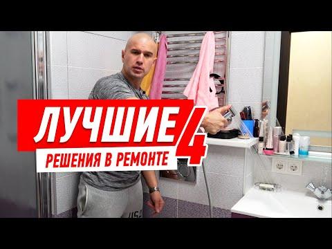 Лучшие решения в ремонте квартиры Алексея Земскова photo