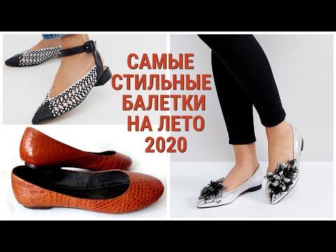 САМЫЕ СТИЛЬНЫЕ БАЛЕТКИ НА ЛЕТО 2020: 6 МОДНЫХ ТРЕНДОВ/STYLISH BALLET FLATS FOR SUMMER 2020: 6 TRENDS photo