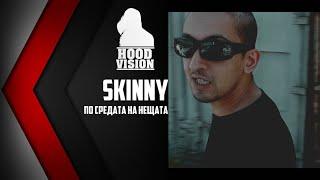 SKINNY - #ПОСРЕДАТАНАНЕЩАТАТА [HD VIDEO 2014]