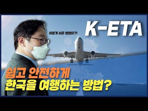 쉽고 안전하게 한국을 여행하는 방법? K-ETA | 법tv
