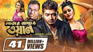 Lover Number One |  Full Movie | Bappi | Porimoni | Superhit Bangla Movie width=