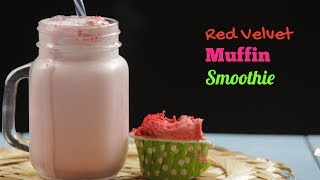 Red Velvet Cupcake Smoothie   Red Velevet Cake Milk Shake   3 Ingredients Milkshake