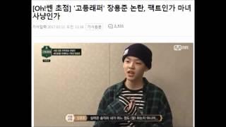 '고등래퍼' 장용준 논란, 네티즌 반응 ㄷㄷ
