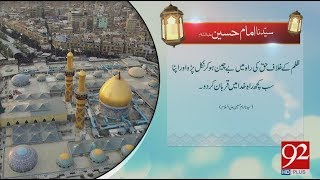 Quote | Hazrat Imam Hussain (R.A) | 22 August 2018 | 92NewsHD