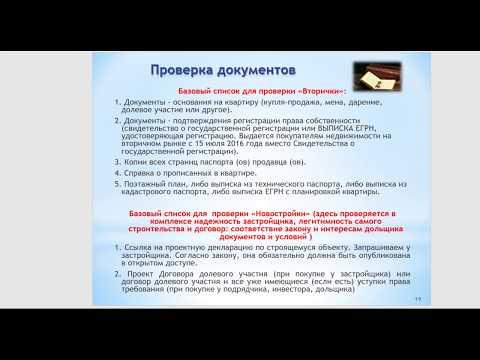 """""""КАК КУПИТЬ КВАРТИРУ!""""- Видео инструкция для самостоятельных покупателей. photo"""