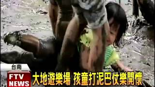 大地遊樂場 孩童打泥巴仗樂開懷-民視新聞