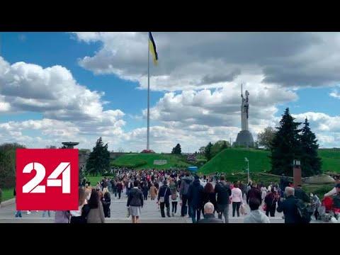 День Победы на Украине: красные флаги, провокации и уголовные дела – Россия 24 