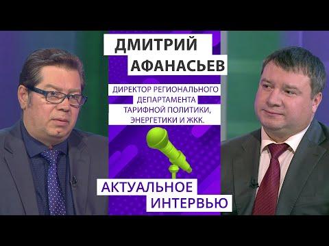 Актуальное интервью: Дмитрий Афанасьев