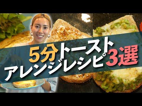 【井岡家の朝食】簡単美味しい5分トーストアレンジレシピ3選!!
