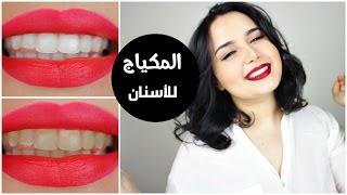 تبييض الاسنان بالمكياج!  نتيجة فورية؟ !! Make-up For Your Teeth