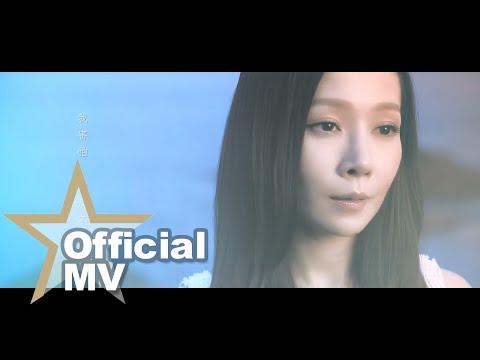 -jade-kwan-official-mv-jade-kwan-official-channel