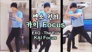 """엑소 전야 카이 Focus(거울모드) EXO """"The Eve"""" KAI Focus(mirrored)"""