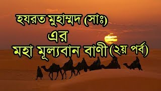 Bangla New Islamic Song With English Subtitle | SalliAla Muhammad | Kalarab Shilpigosthi width=