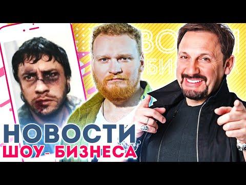 Кто избил Павла Прилучного // Скандал на «Битве экстрасенсов» // Новости шоу-бизнеса