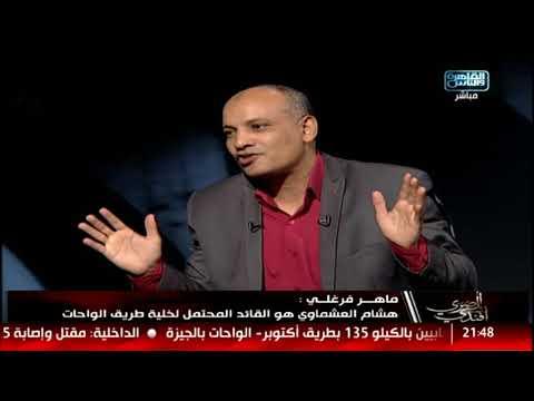 ماهر فرغلى:الضابط السابق هشام العشماوى هو القائد المحتمل لخلية طريق الواحات