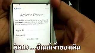 เรียนปลดiD iCloud เรียนทางไกล2500บาท สอนแก้ติด Apple id iPhone 7 7Plus 6 6s 6 Plus  5s ปลดล็อคไอดี