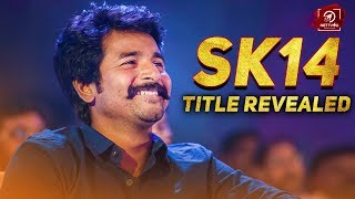 Sivakarthikeyan Next Movie Title Is Here | SK | R. Ravi Kumar | K. E. Gnanavel Raja |#PraveenKS