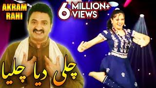 Challi Deya Chaleya - Akram Rahi