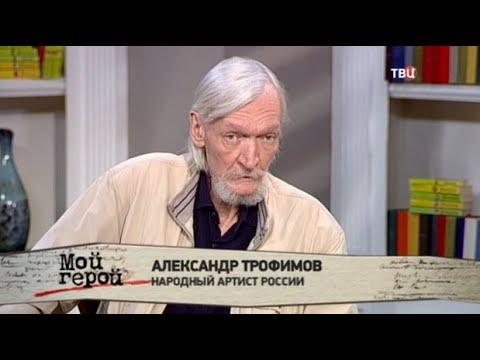 Александр Трофимов. Мой герой