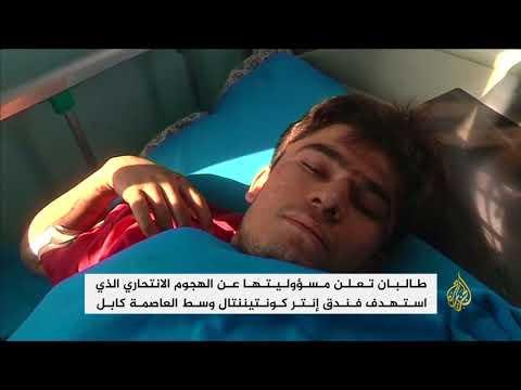 مقتل 18 بهجوم انتحاري تبنته طالبان