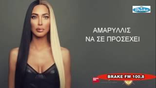 """ΑΜΑΡΥΛΛΙΣ """" ΝΑ ΣΕ ΠΡΟΣΕΧΕΙ """""""