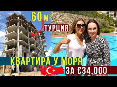 Квартира в Турции за €34.000 с Ремонтом — Новостройка 60m², Рассрочка Без %, Первый взнос 30%