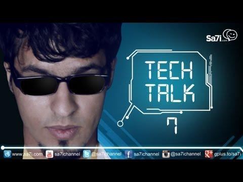 """#صاحي : """"تِك توك"""" 7 - Tech Talk"""