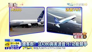 20150618中天新聞 迎全球最大客機A380! 桃機大改造