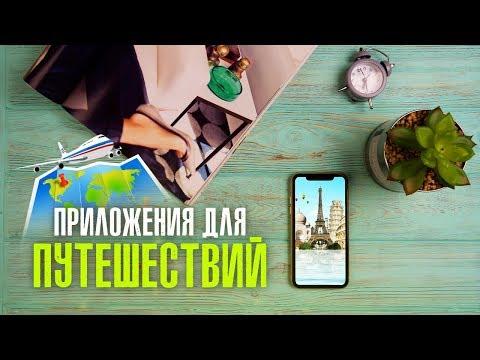 Приложения для путешествий photo