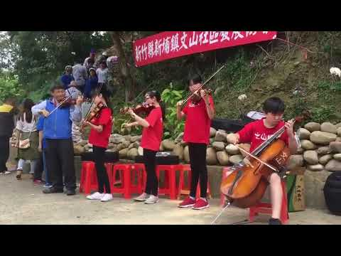 1070401文山兒童師長假日支援在地文山社區文山步道鋪石階落成典禮演出 - YouTube