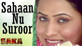 Sahan Nu Suroor ● Feroz Khan ● Saka ● Punjabi Film 2016 ● New Punjabi Songs  ● Lokdhun Punjabi