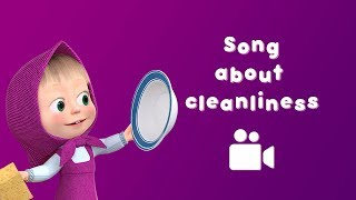 SONG ABOUT CLEANLINESS 👗 Masha and the Bear 🐻 Music video for kids | Nursery rhymes