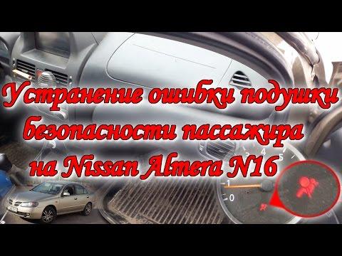 Устранение ошибки подушки безопасности пассажира на Nissan Almera N16