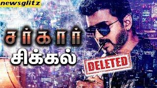 TN Govt Issued Notice : Actor Vijay 's 'Sarkar' Poster Deleted | Latest Tamil News