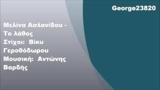 Μελίνα Ασλανίδου - Το λάθος, Στίχοι